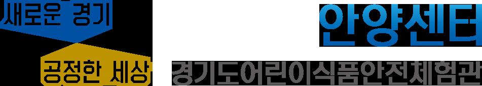 경기도 어린이식품안전체험관 안양센터